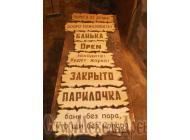 Таблички для бани и сауны №2