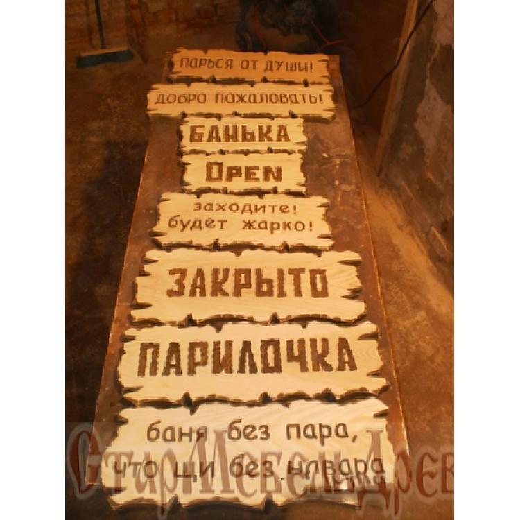 Надписи в баню своими руками